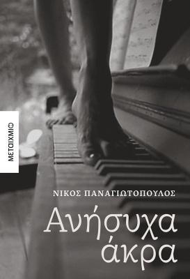 anysyxa akra panayiotopoulos