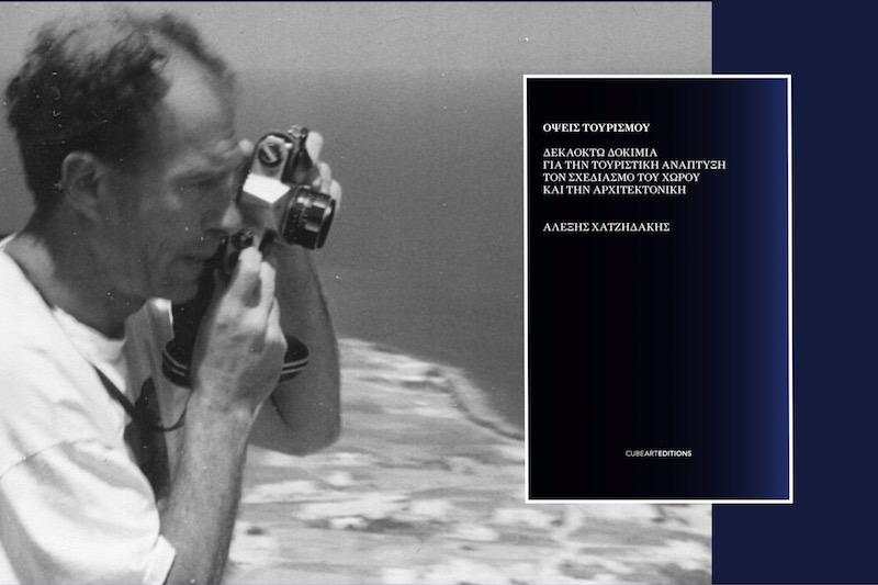 Όψεις τουρισμού, του Αλέξη Χατζηδάκη (προδημοσίευση)