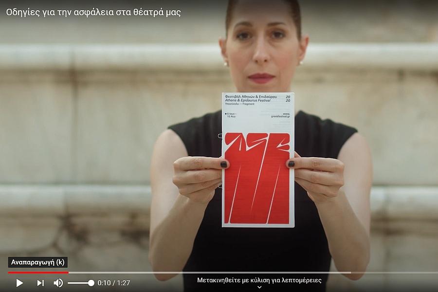 Φεστιβάλ Αθηνών & Επιδαύρου με... προφυλάξεις