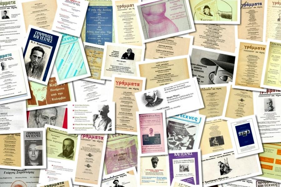 Το περιοδικό Γράμματα & Τέχνες ζει μια δεύτερη ζωή