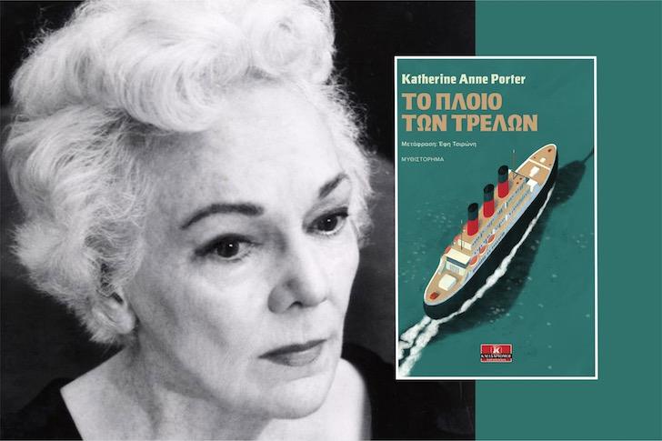 Katherine Anne Porter: «Το πλοίο των τρελών»