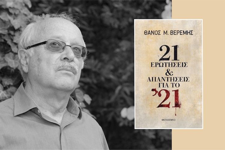 Θάνος M. Βερέμης: «21 ερωτήσεις & απαντήσεις για το '21»