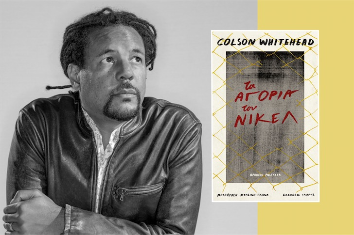 Colson Whitehead: «Τα αγόρια του Νίκελ»