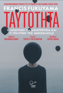 Francis Fukuyama tautotita