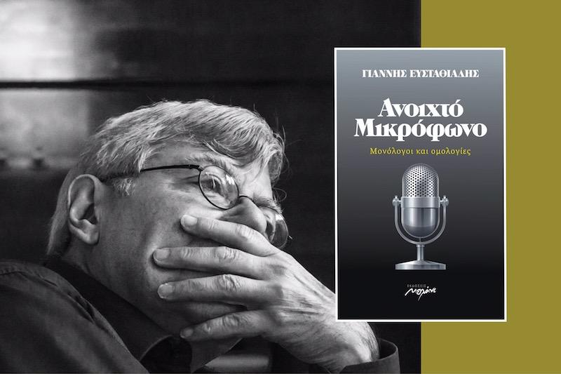 Ανοιχτό μικρόφωνο, του Γιάννη Ευσταθιάδη (προδημοσίευση)
