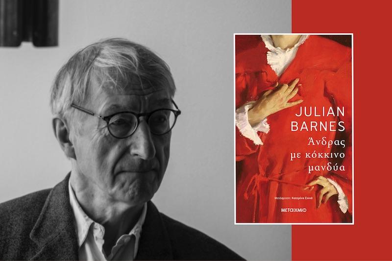 Άνδρας με κόκκινο μανδύα, του Τζούλιαν Μπαρνς (προδημοσίευση)