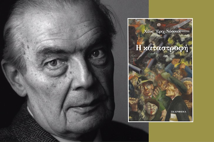 Χανς Έριχ Νόσσακ: «Η καταστροφή»