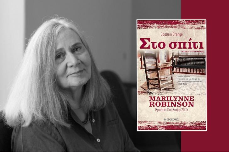 Marilynne Robinson: «Στο σπίτι»