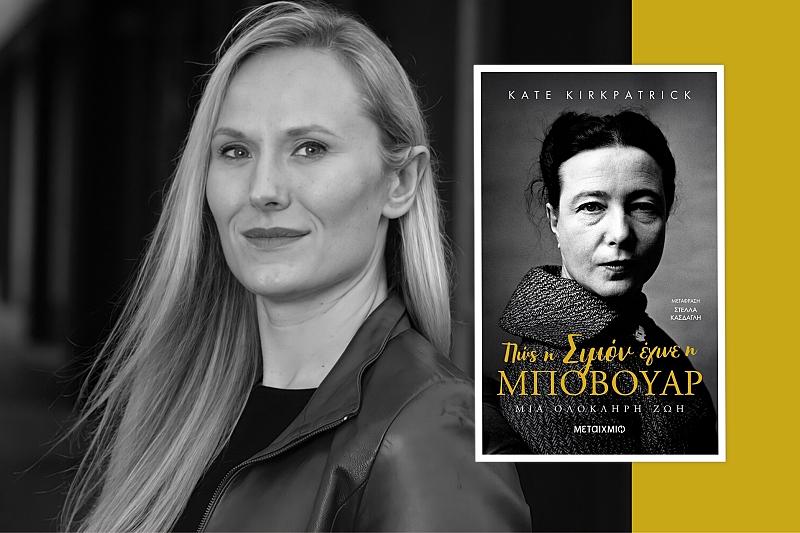 Πώς η Σιμόν έγινε η Μποβουάρ: Μια ολόκληρη ζωή, της Κέιτ Κερκπάτρικ (προδημοσίευση)