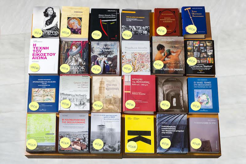 Διαδικτυακό e-bazaar τριών ημερών των εκδόσεων University Studio Press