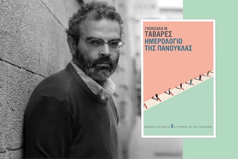 Ημερολόγιο της  πανούκλας, του Γκονσάλο Μ. Ταβάρες (προδημοσίευση)