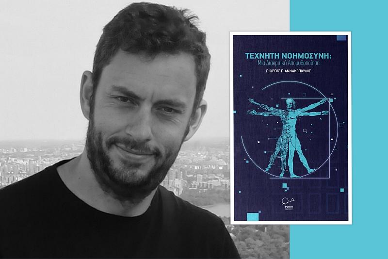 Τεχνητή νοημοσύνη: Μια διακριτική απομυθοποίηση, του Γιώργου Γιαννακόπουλου (προδημοσίευση)