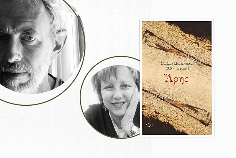 Άρης, του Μιχάλη Μακρόπουλου & της Ελένης Κοφτερού (προδημοσιεύση)