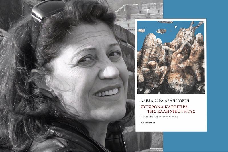 Σύγχρονα κάτοπτρα της ελληνικότητας, της Αλεξάνδρας Δεληγιώργη (προδημοσίευση)