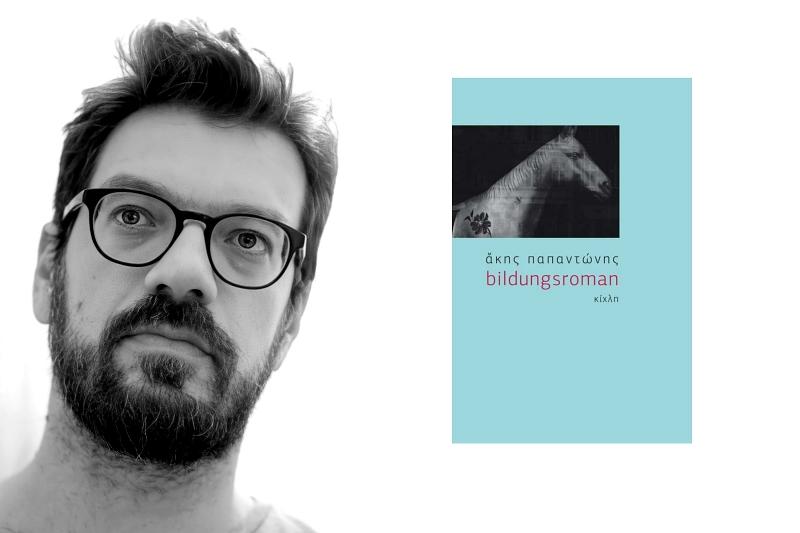 Bildungsroman, του Άκη Παπαντώνη (κριτική)