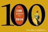 100books2016 NEW2