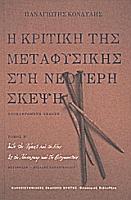 kritiki_metaphysiki_b
