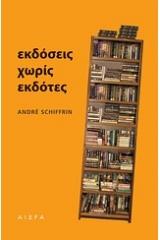 ekdoseis_horis_ekdotes