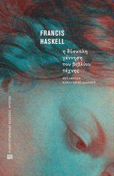 haskell-exofyllo