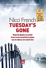 french-tuesday