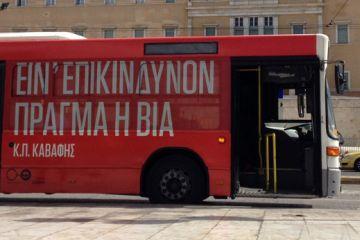 Κ.Π. Καβάφης: από τα μονόφυλλα στα λεωφορεία