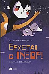 inxor_exofyllo