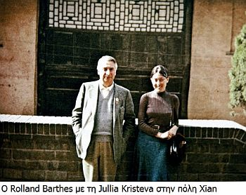 barthes kristeva xian