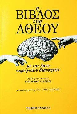 book-atheist-exof