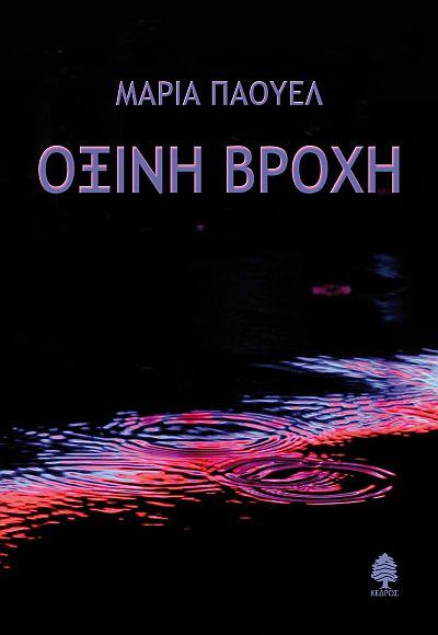 paouel-oxini-vrohi-exofyllo