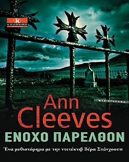 cleeves-enoxo-parelthon