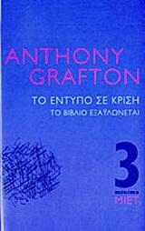 grafton exofyllo
