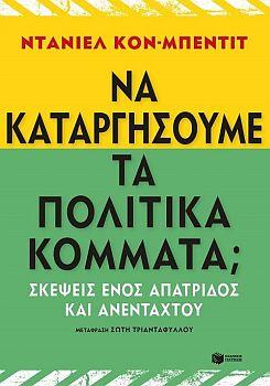 na-katargisoume-ta-politika-kommata1