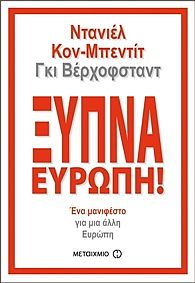 xipna-evropi