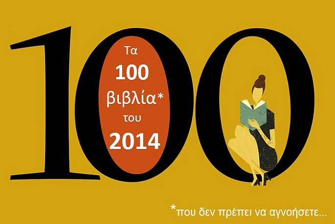 Τα 100 βιβλία του 2014
