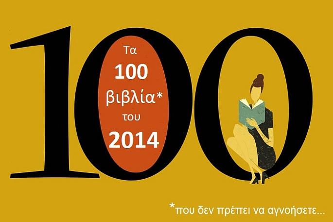 100books4
