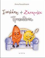 aiora-sokolakis-zaharoula-exofyllo