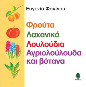 fakinou-frouta-exofyllo-2