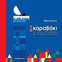 kaleidoskopio-katsika-exofyllo