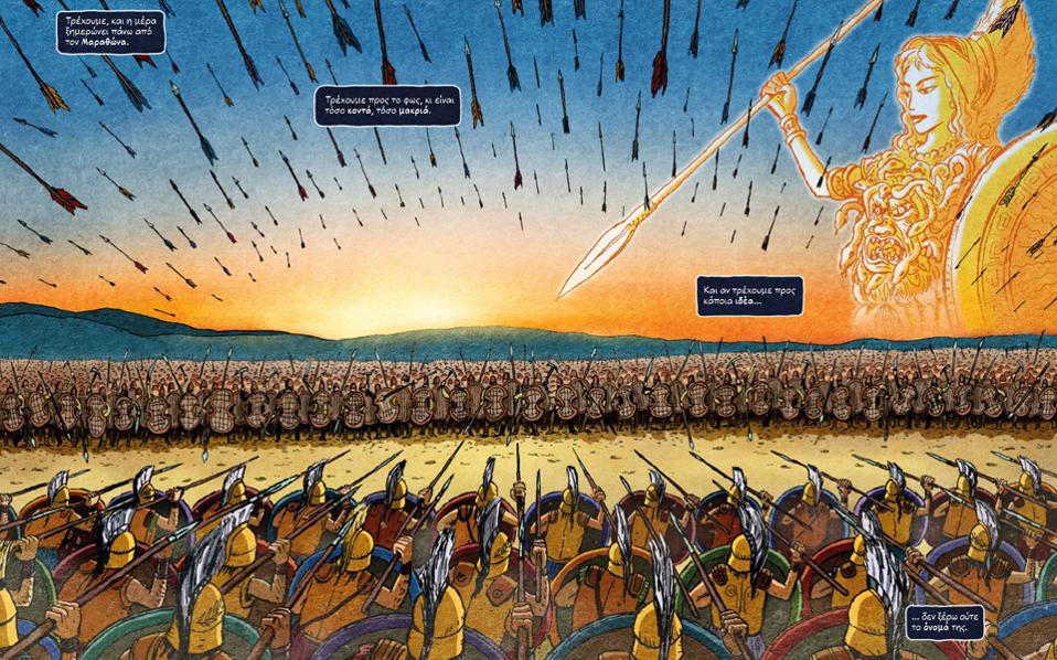 Ώδινον Αθήναι και έτεκον Δημοκρατίαν