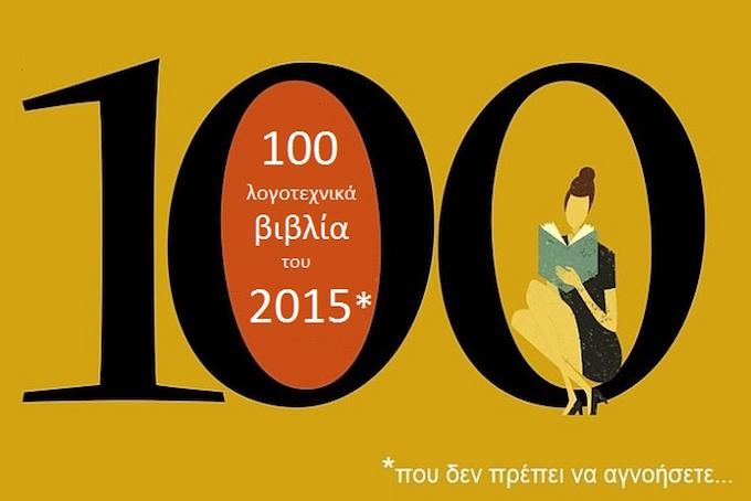 100 λογοτεχνικά βιβλία του 2015