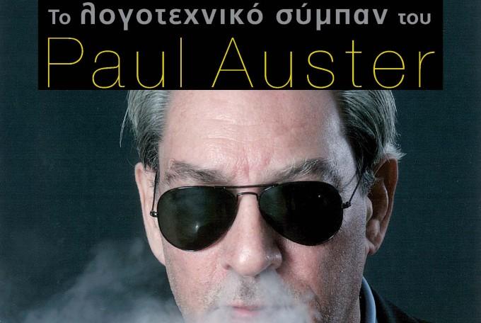 Βραδιά-αφιέρωμα στον Paul Auster