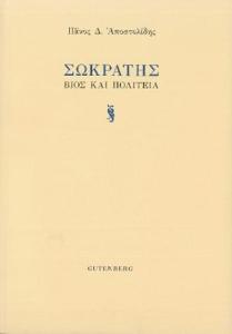 apostolidis sokratis
