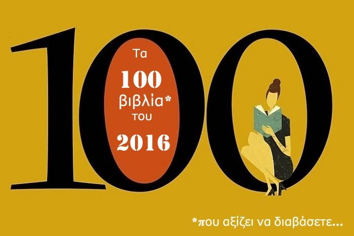 Τα 100 βιβλία του 2016