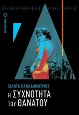 syxnotita