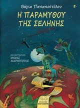 kastaniotis paramythou