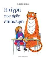 papadopoulos tigri kerr