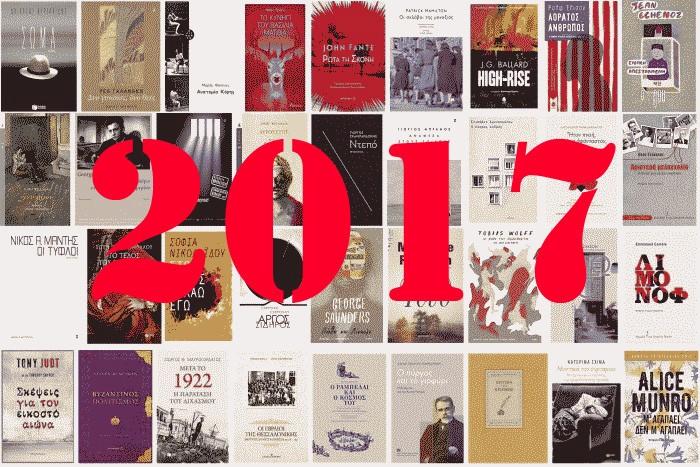 Τα 100 βιβλία του 2017