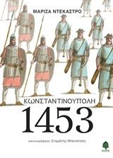 kedros 1453