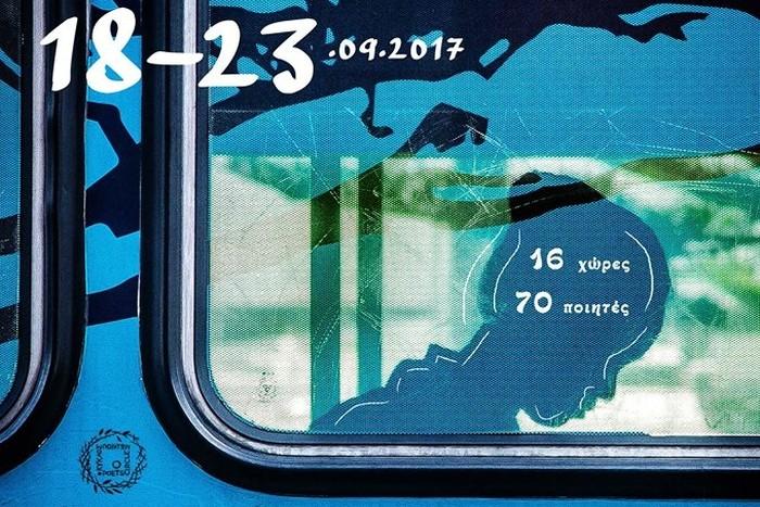 Το 3ο Διεθνές Φεστιβάλ Ποίησης Αθηνών είναι εδώ