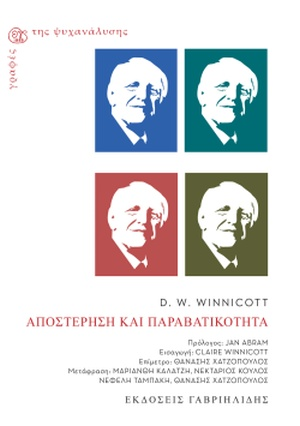 Xatzopoulos Winnicott COVER